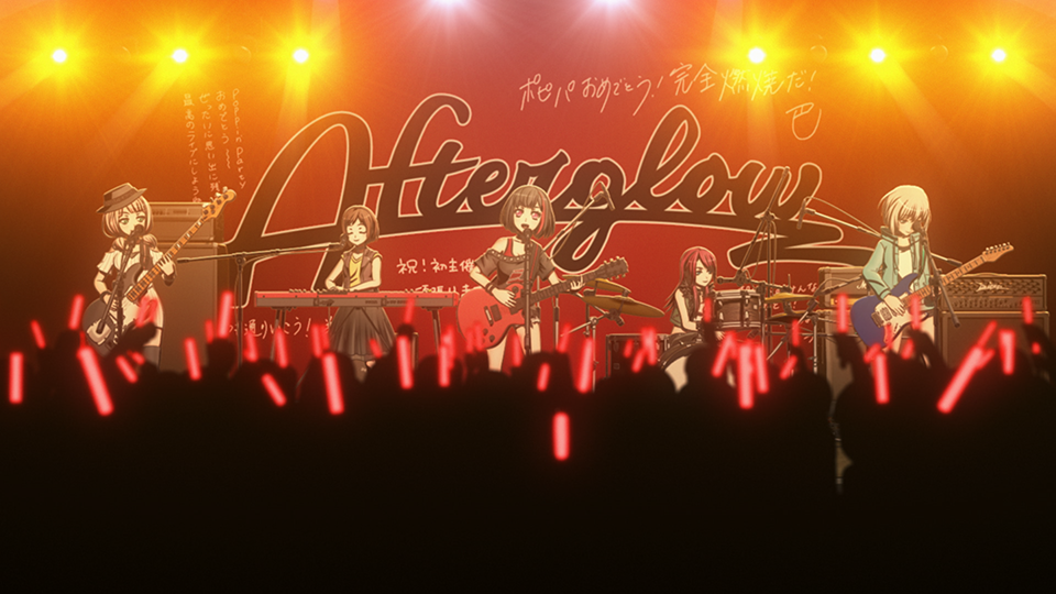 Afterglowさん